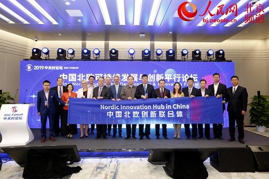 <b>中关村论坛中国北欧可持续发展与创新平行论坛在京举行</b>