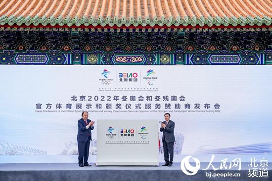 北奥集团成为北京冬奥会官方体育展示和颁奖仪式服务赞助商