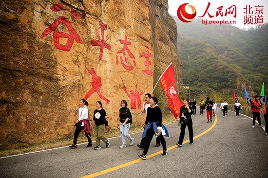 北京平谷第十一届国际户外健身大会开幕 5000徒步爱好者参加