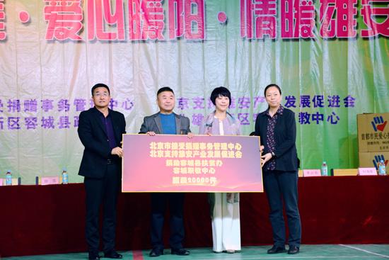 <b>北京市向容城县捐赠服装 送温暖献爱心</b>