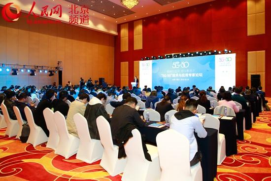 """""""5G-50""""技术与应用专家论坛在顺义举行"""