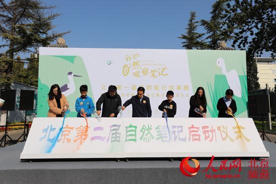北京市第二届自然笔记作品征集活动启动 中小学生将探索神奇大自然