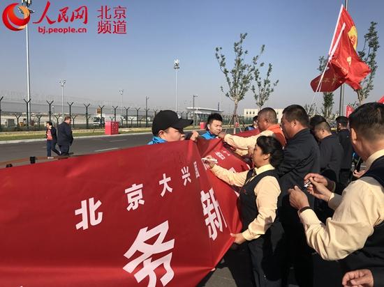 北京大兴国际机场首家的士职工之家揭牌