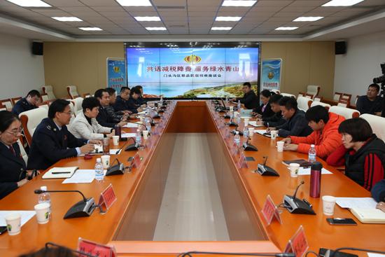 北京门头沟:共话减税降费为精品