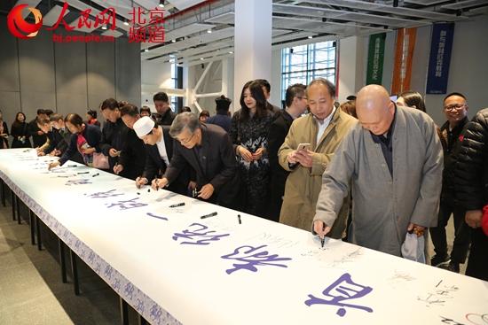 首都统一战线人士长卷签名助力北京冬奥会筹办