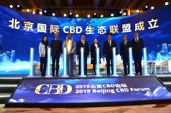 2019北京CBD论坛召开 探讨CBD生态圈未来发展路径