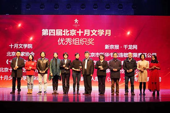 """第四届""""北京十月文学月""""闭幕百场活动掀起文学热潮"""
