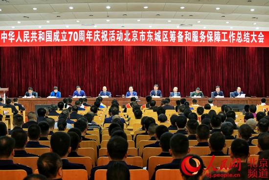 <b>东城区召开新中国成立70周年庆祝活动筹备和服务保障工作总结大会</b>