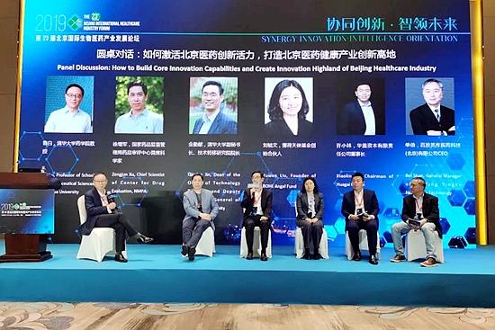第23届北京国际生物医药产业发展论坛开幕 聚焦人工智能+医疗健康