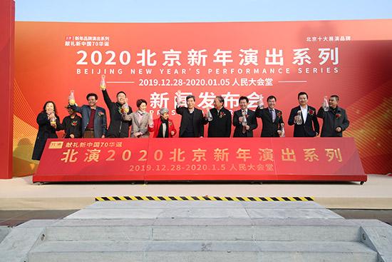 <b>2020北京新年演出系列全面升级 七大演出类型亮相跨年盛宴</b>