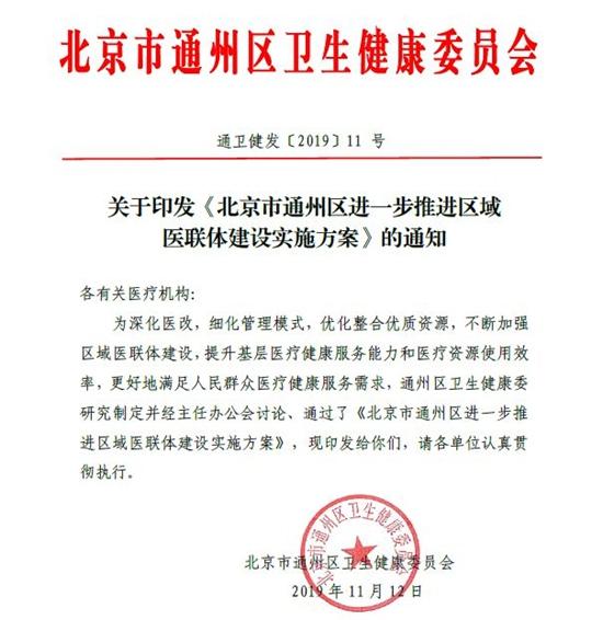 转诊更方便:通州医联体划分四大