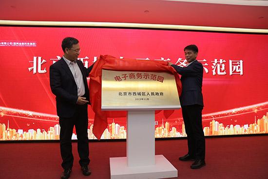 北京西城电子商务示范园正式揭牌