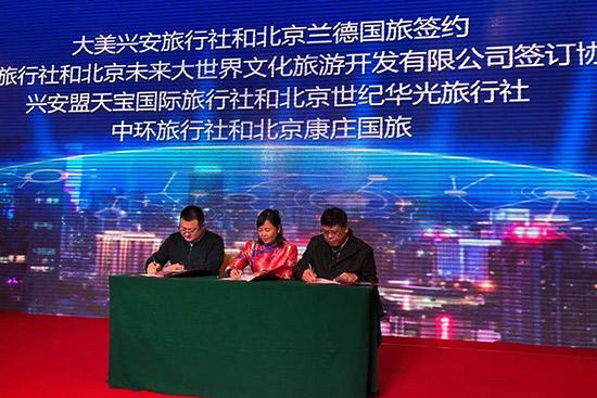兴安盟冬季旅游推介会在京举行阿尔山国际养生冰雪节启动
