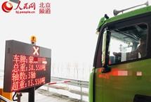 北京启用218处不停车称重系统目前北京市在每个高速公路入口处均设有提示牌,路面标有交通标志标线,提醒货运司机提前进入货车检测专用车道。未经称重检测的,将不发放通行卡,拒绝驶入高速公路。【详细】