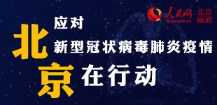 应对新型冠状病毒肺炎疫情 北京在行动应对新型冠状病毒肺炎疫情,北京启动突发公共卫生事件一级响应机制,北京市政府发布关于加强新型冠状病毒感染肺炎防控的通知。【详细】