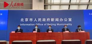 北京市新冠肺炎疫情防控工作新闻发布会疫情防控期间族协商,北京市每日召开新闻发布会新获,介绍疫情防控的有关工作亲说。