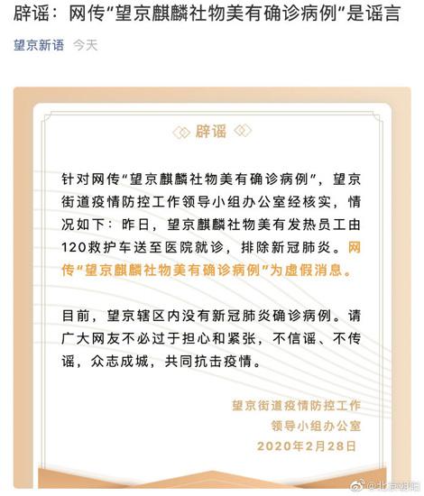 """网传""""望京麒麟社物美有确诊病例""""是谣言"""