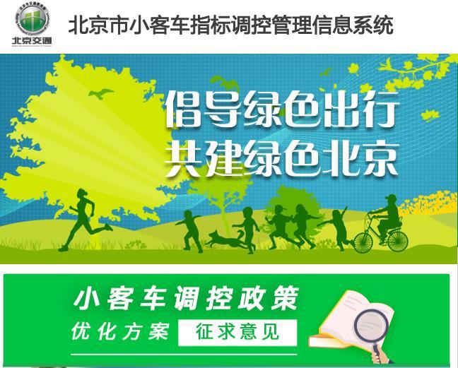 """北京""""摇号新政""""征求意见今日截止拟推""""家庭摇号"""""""