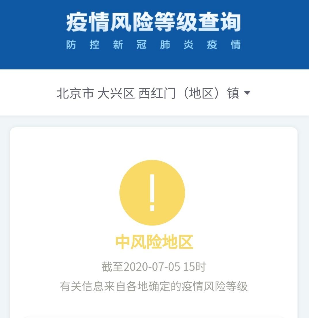 北京又有6地疫情风险等级降级 高风险地区仅余一个