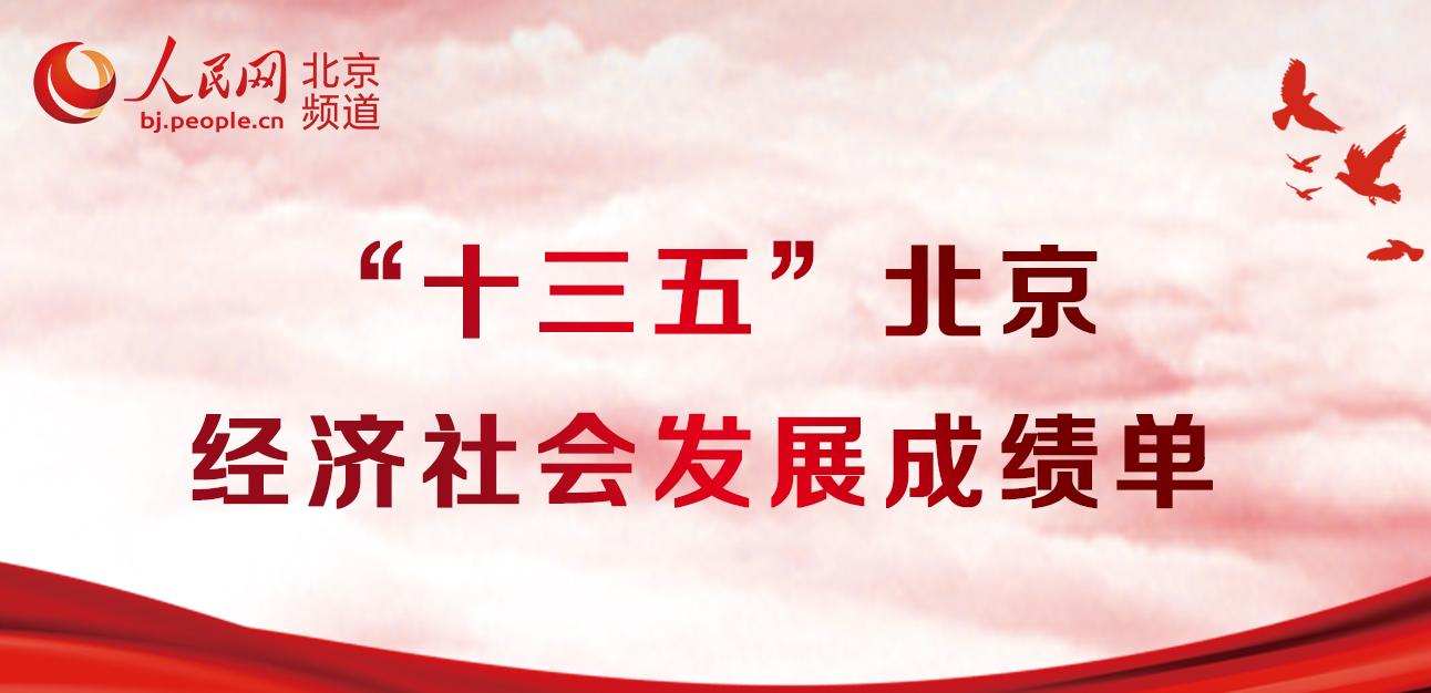 """""""十三五""""北京���(ji)社���l(fa)展成�(ji)�� 1月23日,北京市第十五�萌嗣翊�表大(da)��第四(si)次(ci)���h�_幕(mu),北京市�癯觥笆�三五""""北京���(ji)社���l(fa)展成�(ji)�巍�"""