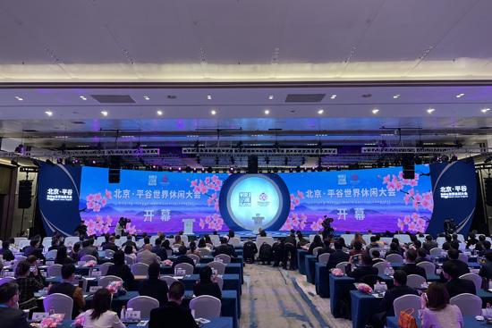 打造休闲领域新高地 北京·平谷世界休闲大会开幕