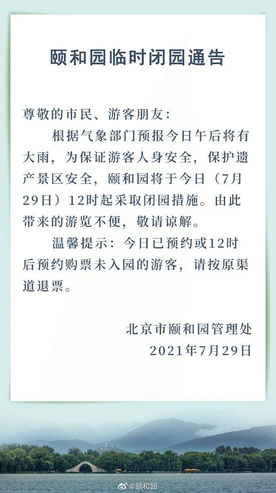7月29日12时起颐和园临时闭园