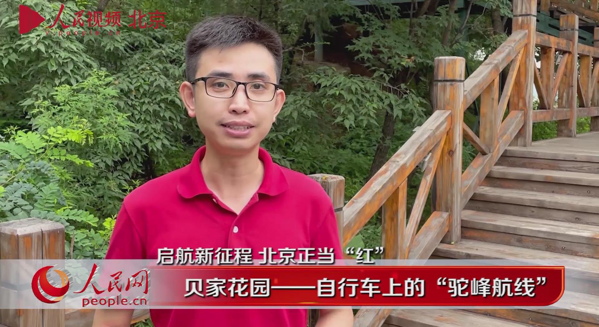 """�家花�@――自(zi)行�上的(de)""""�峰航�(xian)"""""""